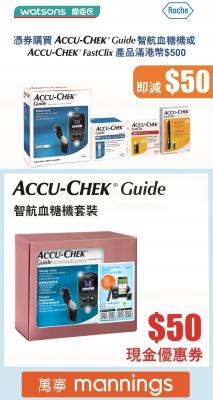 Accu-Chek® 產品現金優惠券