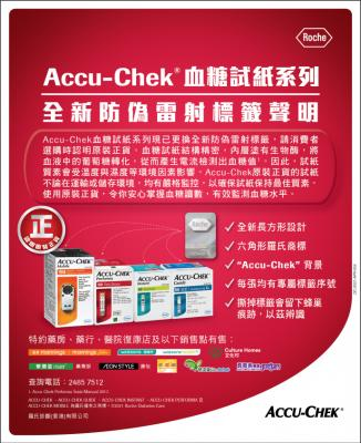 Accu-Chek® 血糖試紙系列全新防偽雷射標籤聲明